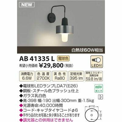 コイズミ LEDブラケット AB41335L