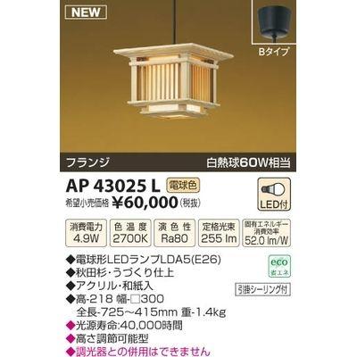コイズミ LEDペンダント AP43025L