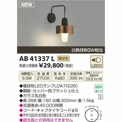 コイズミ LEDブラケット AB41337L