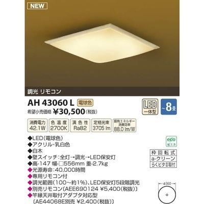 コイズミ 和風LEDシーリング(~8畳) AH43060L