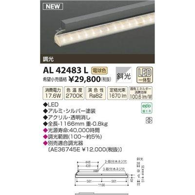 コイズミ LED間接照明器具 AL42483L