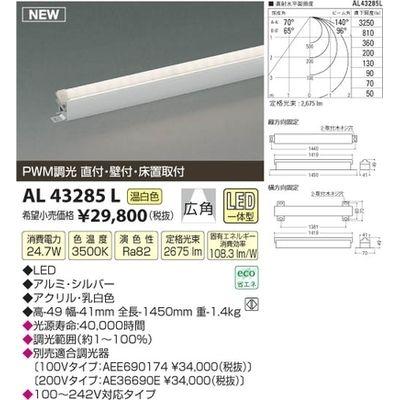コイズミ LED間接照明器具 AL43285L