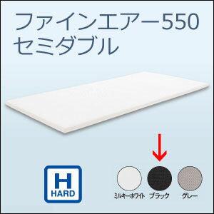 【代引手数料無料】その他 ファインエアー550 セミダブル ブラック Lid264-BK