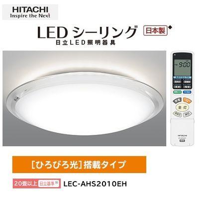 【代引手数料無料】日立 LEDシーリング照明20畳~ [ひろびろ光]搭載タイプ LEC-AHS2010EH