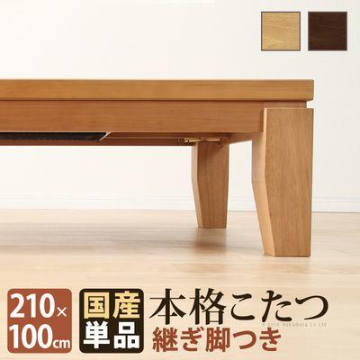 ナカムラ モダンリビングこたつ ディレット 210×100cm こたつ テーブル 長方形 日本製 国産継ぎ脚ローテーブル 41200220br