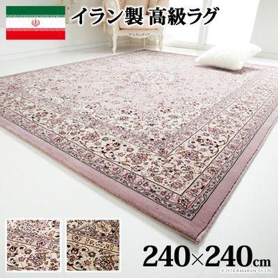 ナカムラ イラン製 ウィルトン織りラグ アルバーン 240x240cm ラグ カーペット じゅうたん 51000059be