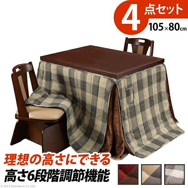 ナカムラ 6段階に高さが調節できるハイタイプこたつ 〔スクット〕 105x80cm 4点セット(こたつ本体+専用省スペース布団+回転椅子2脚)[■] i-3300257rg