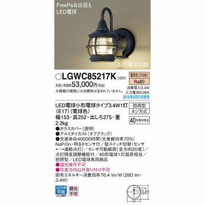 パナソニック エクステリアライト LGWC85217K
