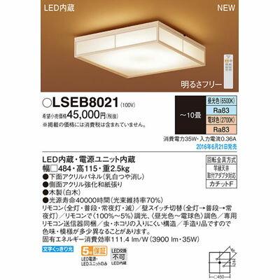 【代引手数料無料】パナソニック シーリングライト LSEB8021