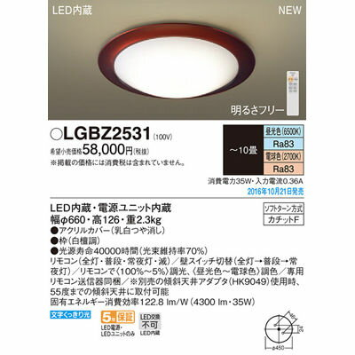 パナソニック シーリングライト LGBZ2531