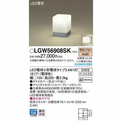 パナソニック エクステリアライト LGW56908SK