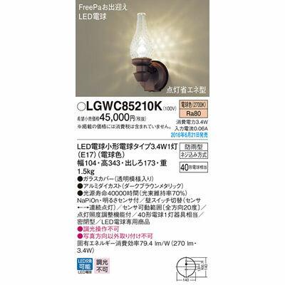 パナソニック エクステリアライト LGWC85210K