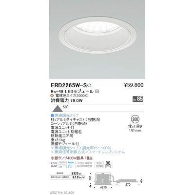 【代引手数料無料】遠藤照明 LEDZ Rs series ベースダウンライト:白コーン ERD2265W-S