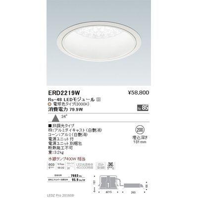 【代引手数料無料】遠藤照明 LEDZ Rs series ベースダウンライト:白コーン ERD2219W