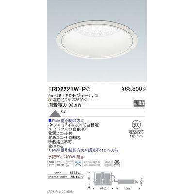 【代引手数料無料】遠藤照明 LEDZ Rs series ベースダウンライト:白コーン ERD2221W-P