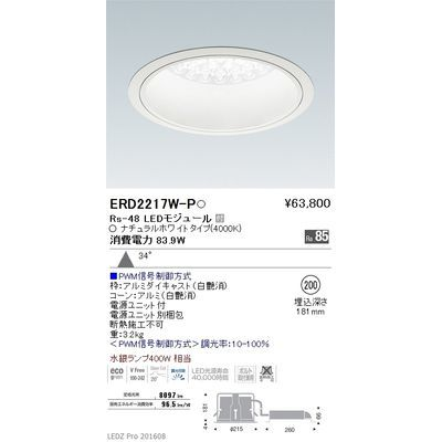 【代引手数料無料】遠藤照明 LEDZ Rs series ベースダウンライト:白コーン ERD2217W-P【納期目安:2週間】