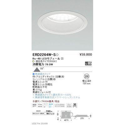 【代引手数料無料】遠藤照明 LEDZ Rs series ベースダウンライト:白コーン ERD2264W-S