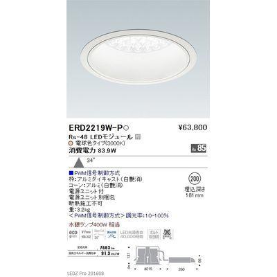 【代引手数料無料】遠藤照明 LEDZ Rs series ベースダウンライト:白コーン ERD2219W-P