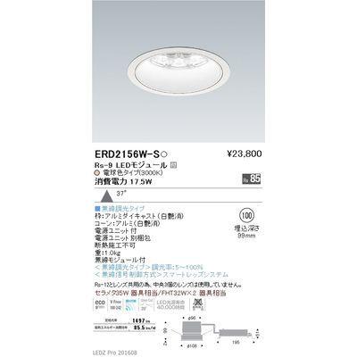 【代引手数料無料】遠藤照明 LEDZ Rs series ベースダウンライト:白コーン ERD2156W-S