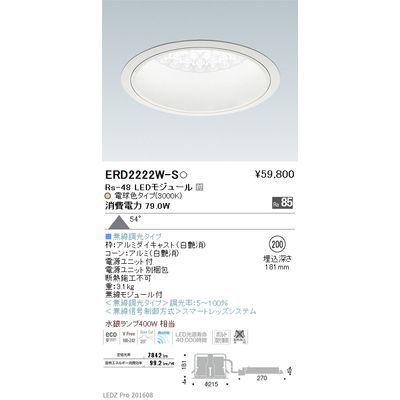 【代引手数料無料】遠藤照明 LEDZ Rs series ベースダウンライト:白コーン ERD2222W-S