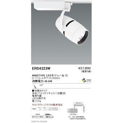 【代引手数料無料】遠藤照明 LEDZ ARCHI series スポットライト ERS4323W