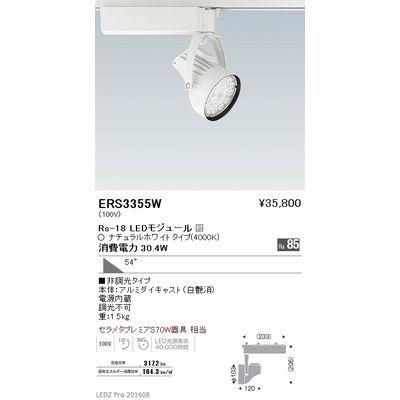 【代引手数料無料】遠藤照明 LEDZ Rs series スポットライト ERS3355W