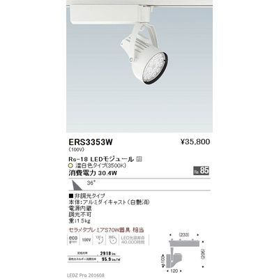 【代引手数料無料】遠藤照明 LEDZ Rs series スポットライト ERS3353W