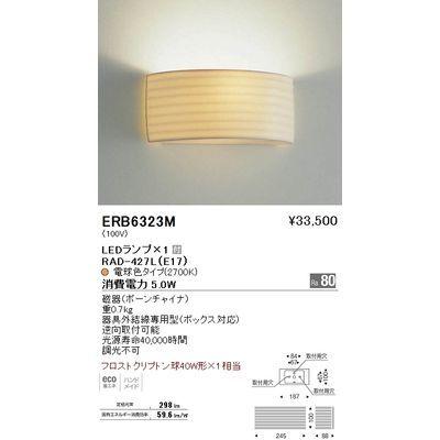 【代引手数料無料】遠藤照明 ブラケットライト〈LEDランプ付〉 ERB6323M