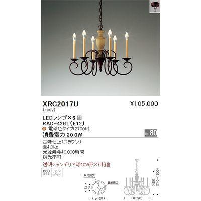 【代引手数料無料】遠藤照明 シャンデリアライト〈LEDランプ付〉 XRC2017U