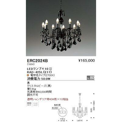 【代引手数料無料】遠藤照明 シャンデリアライト〈LEDランプ付〉 ERC2024B