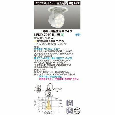 東芝 ダウンスポットФ125 LEDD-70101L-25