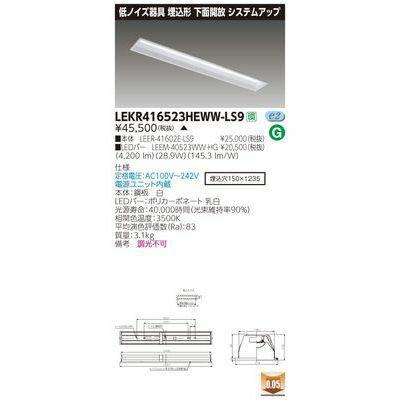 【代引手数料無料】東芝 TENQOO埋込システム低ノイズ LEKR416523HEWW-LS9