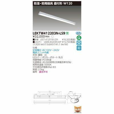 【代引手数料無料】東芝 TENQOO直付40形W120防水 LEKTW412203N-LS9
