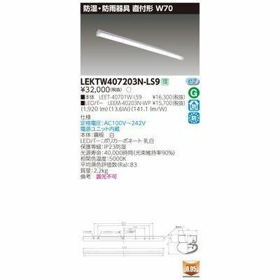 【代引手数料無料】東芝 TENQOO直付40形W70防水 LEKTW407203N-LS9