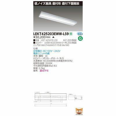 【代引手数料無料】東芝 TENQOO直付40形箱形低ノイズ LEKT425203EWW-LS9