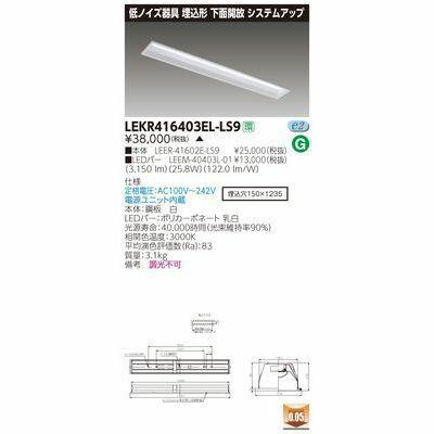 【代引手数料無料】東芝 TENQOO埋込システム低ノイズ LEKR416403EL-LS9