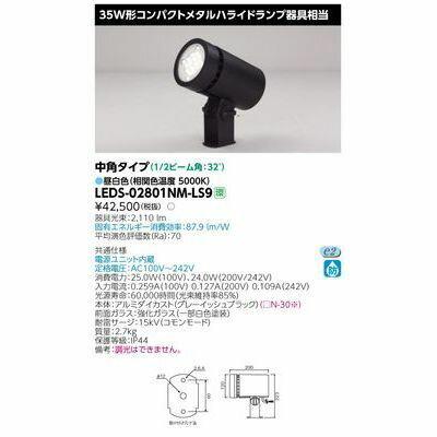 【代引手数料無料】東芝 LEDスポットライト LEDS-02801NM-LS9