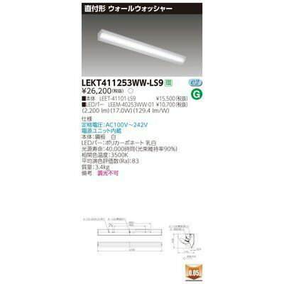 東芝 TENQOO埋込40形ウォールW LEKT411253WW-LS9