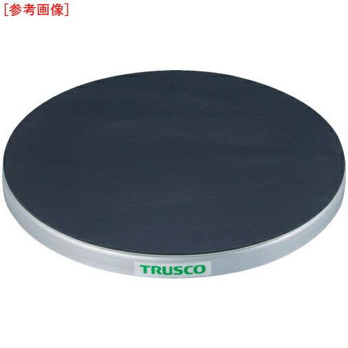 トラスコ中山 TRUSCO 回転台 150Kg型 Φ600 ゴムマット張り天板 TC60-15G