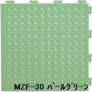 その他 水廻りフロアー フィットチェッカー MZF-30 30枚セット 色 パールグリーン サイズ 厚13mm×タテ300mm×ヨコ300mm/枚 30枚セット寸法(1500mm×1800mm) 【日本製】 【防炎】 ds-1284451