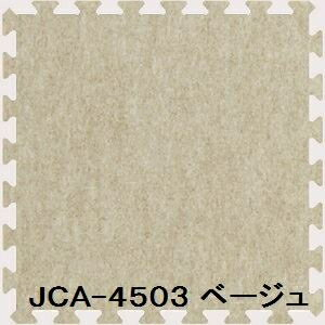その他 ジョイントカーペット JCA-45 9枚セット 色 ベージュ サイズ 厚10mm×タテ450mm×ヨコ450mm/枚 9枚セット寸法(1350mm×1350mm) 【洗える】 【日本製】 【防炎】 ds-1284341