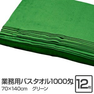 その他 業務用バスタオル 1000匁 70×140cm グリーン【12枚セット】 ds-1343658