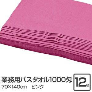 その他 業務用バスタオル 1000匁 70×140cm ピンク【12枚セット】 ds-1343663