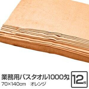 その他 業務用バスタオル 1000匁 70×140cm オレンジ【12枚セット】 ds-1343667