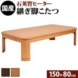 ��他 楢ラウンド折れ脚��� �リラ】 150×80cm ��� テーブル 5尺長方形 日本製 国産 ナ�ュラル  ds-1204242