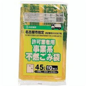 その他 名古屋市 事業系不燃45L10枚入半透明黄NJ48 【(60袋×5ケース)合計300袋セット】 38-555 ds-1722150