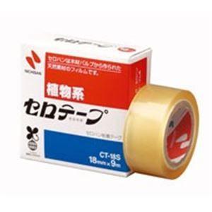 その他 (業務用20セット) ニチバン セロテープ CT-18S 18mm×9m 20個 ×20セット ds-1734496