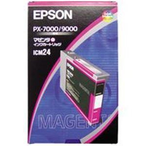 その他 (業務用10セット) EPSON エプソン インクカートリッジ 純正 【ICM24】 マゼンタ ds-1734608