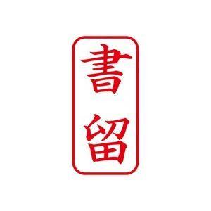 その他 (業務用50セット) シヤチハタ Xスタンパー/ビジネス用スタンプ 【書留/縦】 XAN-002V2 赤 ds-1736639
