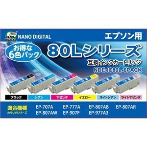 その他 (まとめ)日本ナノディジタル EPSON用IC6CL80L互換インクカートリッジ NDE-IC80L-6PACK【×2セット】 ds-1761604
